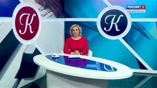 Смотреть видео Смотрите «Итоги недели» 13 января на телеканале «Россия - К» онлайн