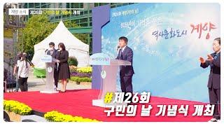 제26회 구민의 날 기념식 개최_[2020.10.1주] 영상 썸네일