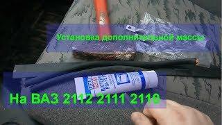 Установка дополнительной массы ваз 2110 2111 2112. Решение проблемы с зарядом акумулятора