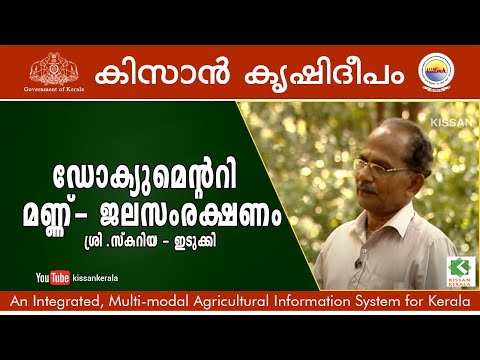 Documentary on soil and water conservation activities by Shri. Scaria, Idukki