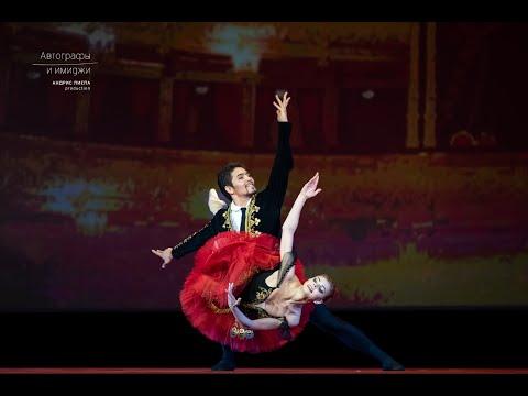 """""""Don Quijote"""" – Pas De Deux. Oxana Bondareva And Bahtiyar Adamzhan"""