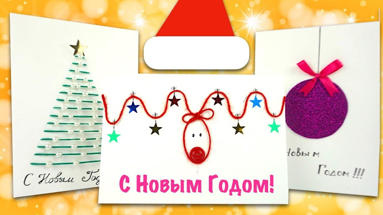 Делаем Новогодние открытки своими руками. Рукоделие для детей