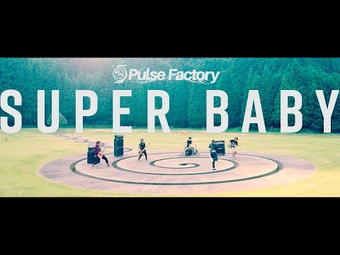 Pulse Factory - SUPER BABY[Official Music Video]
