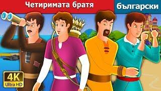 Четиримата братя  приказки | Български приказки