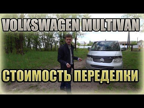 Volkswagen Multivan T5. Стоимость переделки...