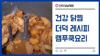 램프쿡으로 더덕 닭날개찜 요리 닭요리 닭날개 더덕요리 …