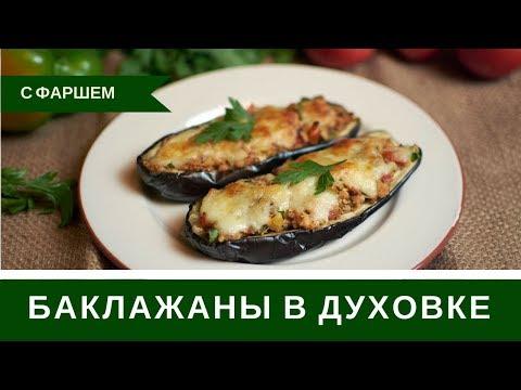 Как вкусно приготовить баклажаны в духовке с фаршем