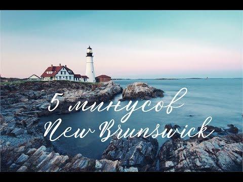 5 минусов провинции Нью Брансуик ( New Brunswick)