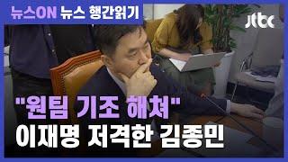 """김종민, 이재명 저격…""""방역당국 조율 없는 성급한 정책"""" / JTBC 뉴스ON"""