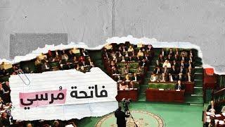 «لا لأخونة البرلمان».. نائبة تونسية ترفض الترحّم على محمد مرسي (فيديو) | المصري اليوم