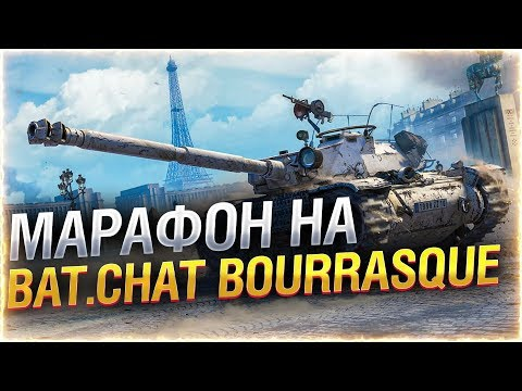 Получаю Bat.Chat Bourrasque на стриме! ● Этап 10/10
