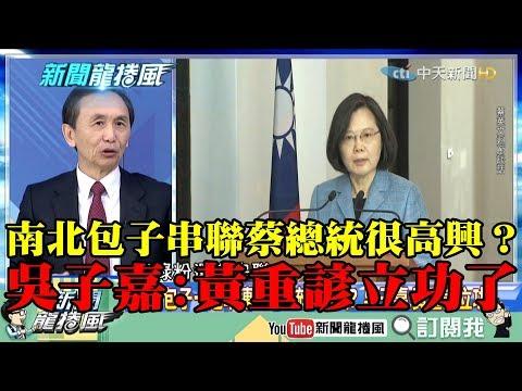 【精彩】南北包子串聯蔡總統很高興? 吳子嘉:黃重諺立功了