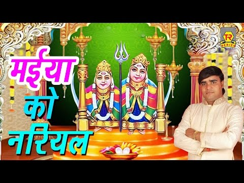 मईया तेरो नरियल में भूल आई | Ramdhan Gujjar | Kaila Maiya Bhajan Hit Bhajan | Trimurti Cassette