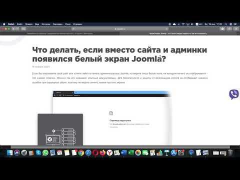 """Белый экран """"смерти"""" Joomla: что это и как убрать?"""