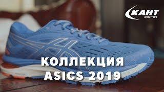 Общий обзор новой коллекции кроссовок Asics
