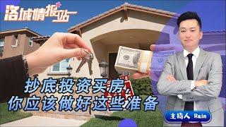 抄底投资买房,你应该做好这些准备《洛城情报站》第150期May 20, 2020