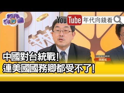 精華片段》黃創夏:郭文貴曾說中國對台灣已經有一個藍金黃的計劃…【年代向錢看】