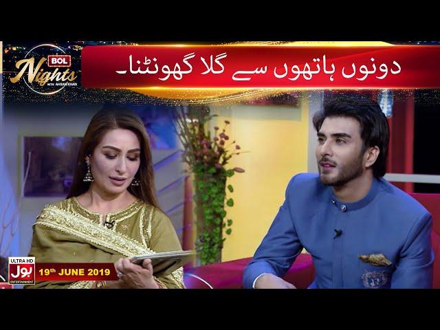 Imran Abbas Guessing Donon Hathon Say Gala Ghootna | BOL Nights With Ahsan Khan