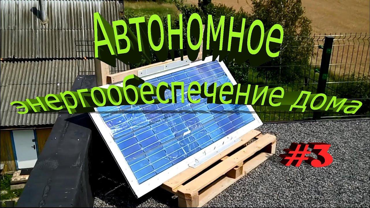 Опыт эксплуатации солнечной батареи изготовленной самостоятельно (солнечная батарея часть 3).