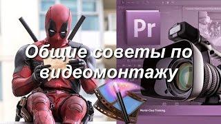 Как монтировать видео, общие советы по видеомонтажу. Уроки в Premiere Pro для начинающих на русском