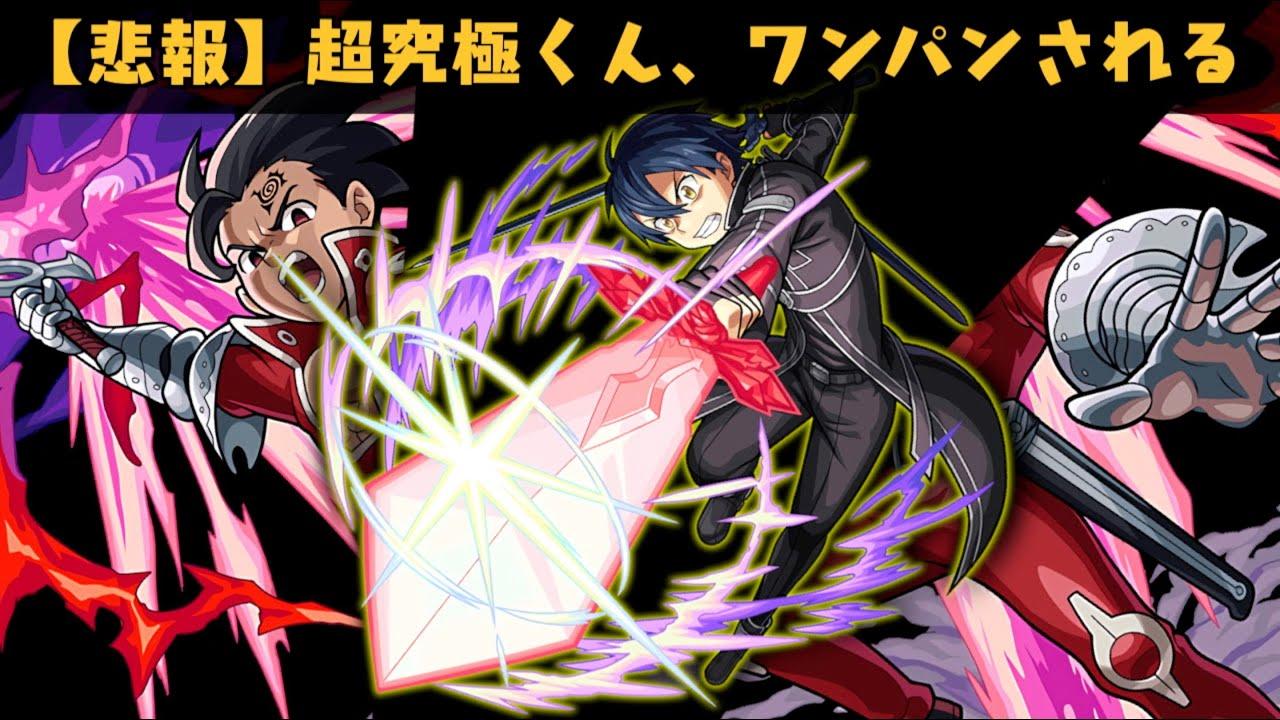 【モンスト】超究極(笑)【七つの大罪コラボ / ゼルドリス】