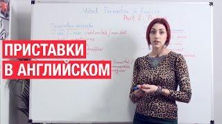 Словообразование в английском. Часть 2: приставки