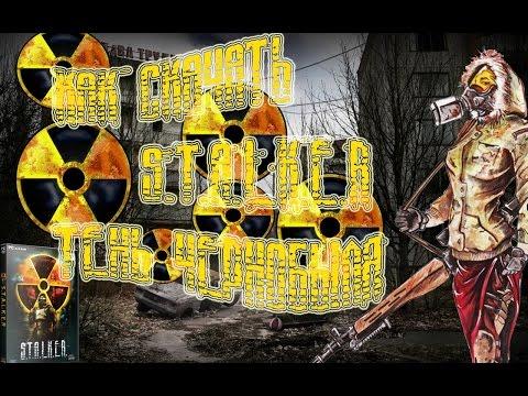 Как скачать S.T.A.L.K.E.R Тень Чернобыля