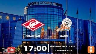 МФК «Спартак» — МФК «Заря»