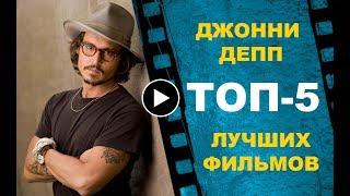 ДЖОННИ ДЕПП: ТОП-5 лучших фильмов!