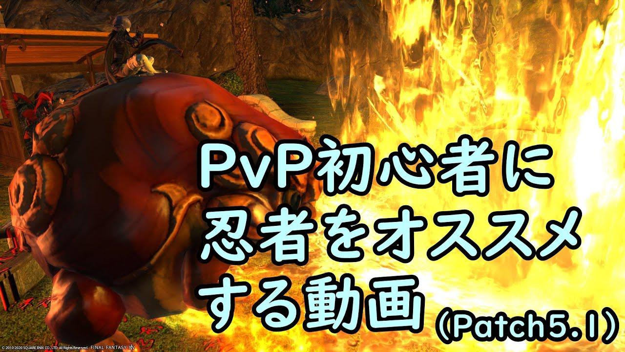 忍者 ff14 pvp