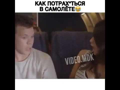 Как по трахат*ся в самолёте