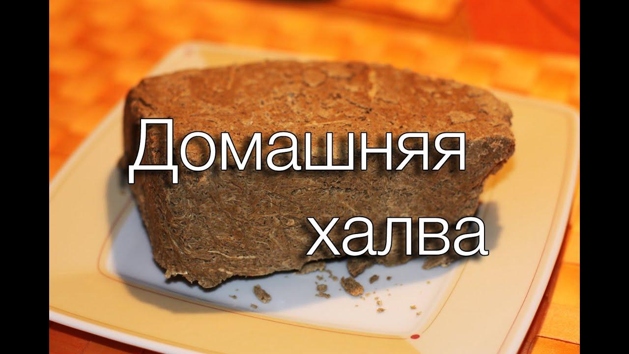 Домашняя халва рецепт