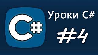 Уроки C# – string – Урок 4
