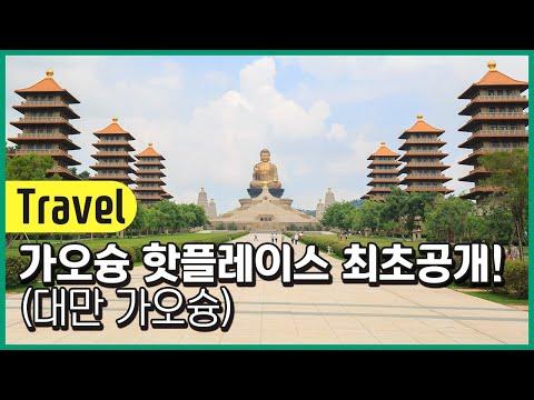 대만 가오슝 핫플레이스 최초공개!