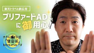 「楽天トラベル/プリファードAD」に御用心!