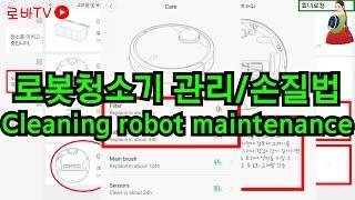 샤오미로봇청소기유지관리/손질법/헤파필터/사이드브러시/메…