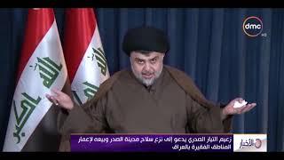 الأخبار - زعيم التيار الصدري يدعو إلى نزع سلاح مدينة الصدر وبيعه لإعمار المناطق الفقيرة بالعراق