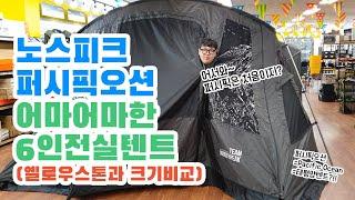 노스피크 퍼시픽오션 EX 레이븐그레이 신형텐트 리뷰 l…