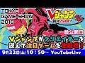 【TGS2018】Vジャンプがクリエイターを迎えて注目ゲームを生配信!【9/22(土)】