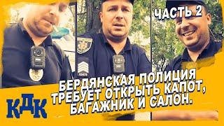 Бердянская полиция разводит водителя на полный шмон автомобиля  часть 2