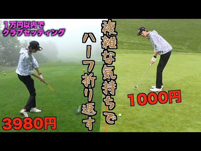 【1万円企画⑤】複雑な気持ちで普段使ってる高いクラブを思い出す。ハーフ終了でこのスコア…【北海道ゴルフ】