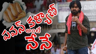 MUST WATCH: Powerstar Pawan Kalyan's Most POWERFUL Dialogues | Daily Culture