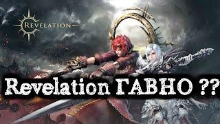 Revelation Online : ГАВНО??