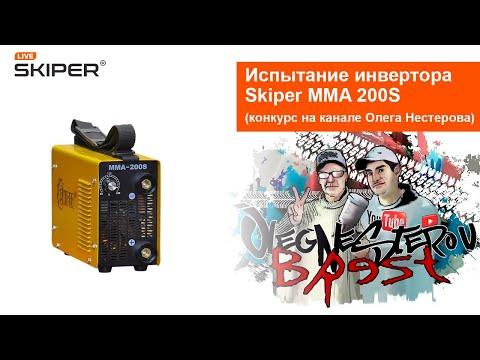 Испытание призового сварочного аппарата Skiper MMA 200S
