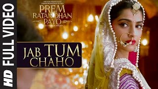 Jab Tum Chaho (Full Video Song) | Prem Ratan Dhan Payo