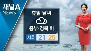 [날씨]휴일 곳곳 빗방울…비 그치면 가을 성큼   뉴스A