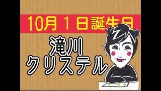 10月1日はアナウンサーの滝川クリステルさんの誕生日だにー(^^)/ 今回は...