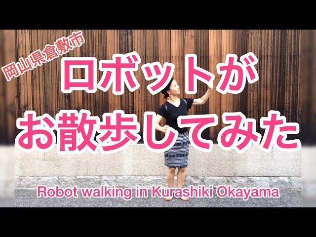[Travel]ロボット歩きで岡山県倉敷市お散歩/Robot walking /NANOI NEO-Geisha