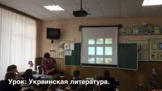 Урок Украинской литературы. Иван Франко.