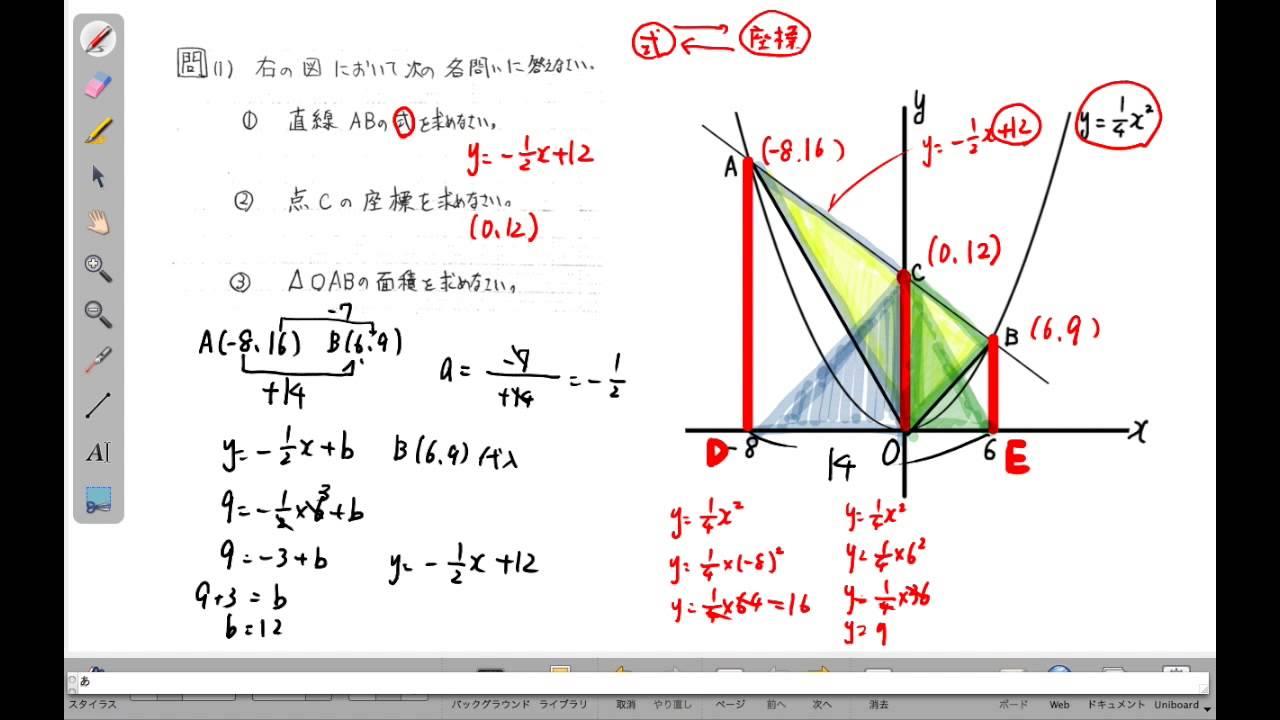 中3数学/2次関数/三角形の面積...